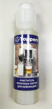 Моющее средство для молочных систем кофемашин, 250 мл - фото 28305