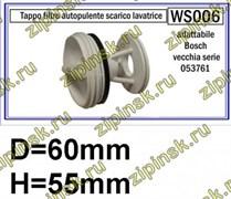 Заглушка-фильтр насоса, Bosch-00053761 FIL001BO