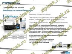 Сменный картридж AQUAФильтр, для-091845