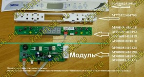 Электронный модуль индикации H60C-М2 U в комплекте пластина+наклейка атлант