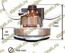 Мотор пылесоса 900W H=97, h32, D107, d27