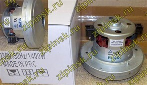 Мотор пылесоса SKL 1400W H107/33mm D135/84mm зам. VC070832AGw, 11me72, H076 VAC046UN