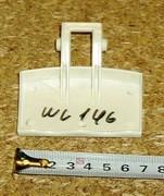 Ручка люка стиральной машины Zannussi WL146 зам. 1246048001, 21ZN189, ZN3862, 1246048209, DHL007ZN