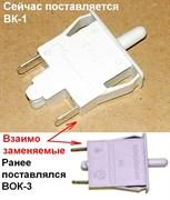 Выключатель света кнопочный Стинол, Indesit зам. 851049, ВК-01 WF450