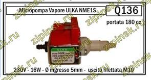 Насос ULKA NME1S 16W, 180cc/min_3, 2bar, RACC.M10x1 Q136