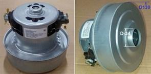 Мотор пылесоса 1600W, H=116/50mm, D130 с юбкой VC0721FQw зам. PS1600W, VC07219FQw, EAU41711811, YDC01-20A, VAC022UN, VC0716FQ29w