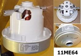 Мотор пылесоса 1400w, H=127, h50, D130, d27, H32, Italy, Ametek E063200085 11me64 зам. VAC045UN