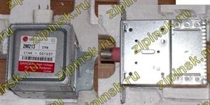 Магнетрон СВЧ LG 2M213-09B*