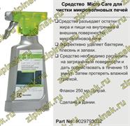Средство Micro Care для чистки СВЧ зам. 089781, 091245, 480181700028, 484000000165, 50284829004, 50284832008, 093111 9029793032