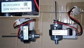 Мотор вентилятора BEKO (IS-23213ARCA) зам. 4825820185, UN4825820185