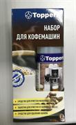 Набор для кофемашин, 3 предмета