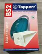 Мешок для пылесоса Bosch-Siemens(Тип H, A,G, D, B), 5 шт. в упак. BS 2