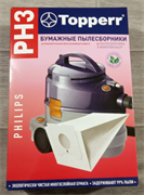 Мешок для пылесоса Philips Triathlon, 4 шт.в упак. PH 3