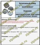 Подставка амортизирующая под ножки СМА комплект 4 шт. зам. 50291828007