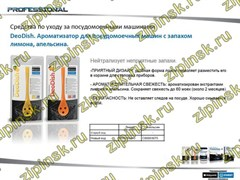 Ароматизатор для посудомоечной машины, ПММ-Апельсин 093675