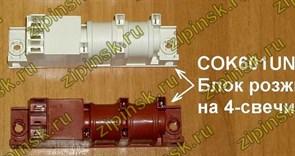 Блок розжига газовой плиты универсальный 4-свечи COK601UN
