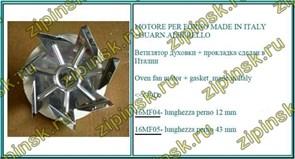 Вентилятор обдува духовки 30w, H12mm, D150mm, шток-14mm, 800об/мин 16mf04 зам. 22LF0021, COK400UN, CU2828