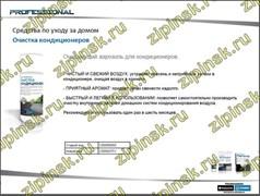 Спрей для очистки и дезинфекции кондиционеров Indesit