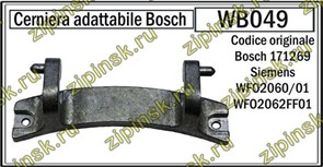Петля люка СМА Bosch-00171269 WB049