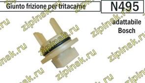 Предохранитель шнека мясорубки BOSCH-00020470, Втулка, муфта, концевик, хвостовик, Italy N495
