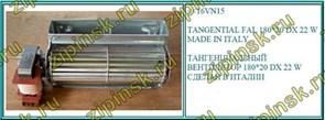Тангенциальный вентилятор DX 180x20, 22w ITALY 16vn15