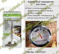 Термометр для пищи 9029792851