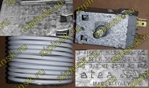 Термостат ATEA A110095, k-57 к-57 L2829, Стинол 2,5м Италия для морозильника зам. UG000519, 851095 UG001788