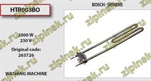 ТЭН 2000W прямой с отв.L=300, R9+, M160 Bosch зам. 0273118R, 00263726 HTR003BO