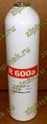 Фреон R600a, балон 600гр., КИТАЙ AG000006
