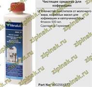 Чистящее средство для кофемашин 9002564277