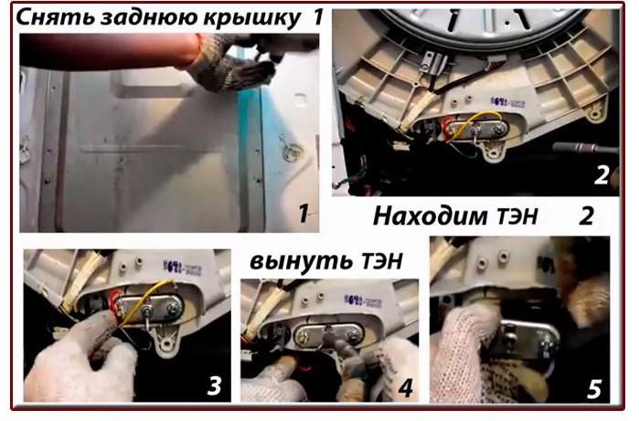 как поменять тэн в стиральной машине атлант мире
